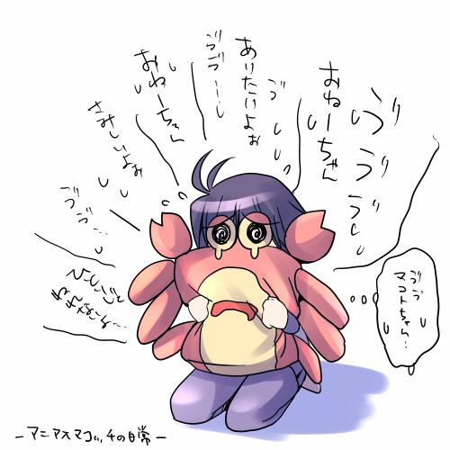 Makomako