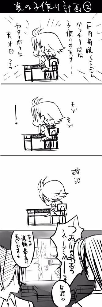 Ninnsinnsippai