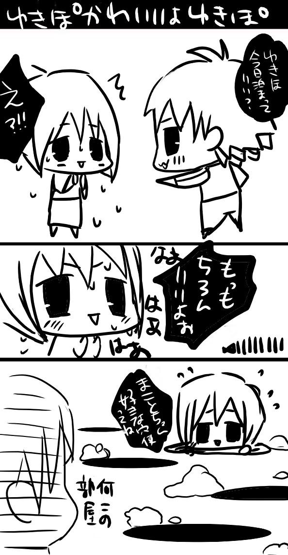 Yukiho_1